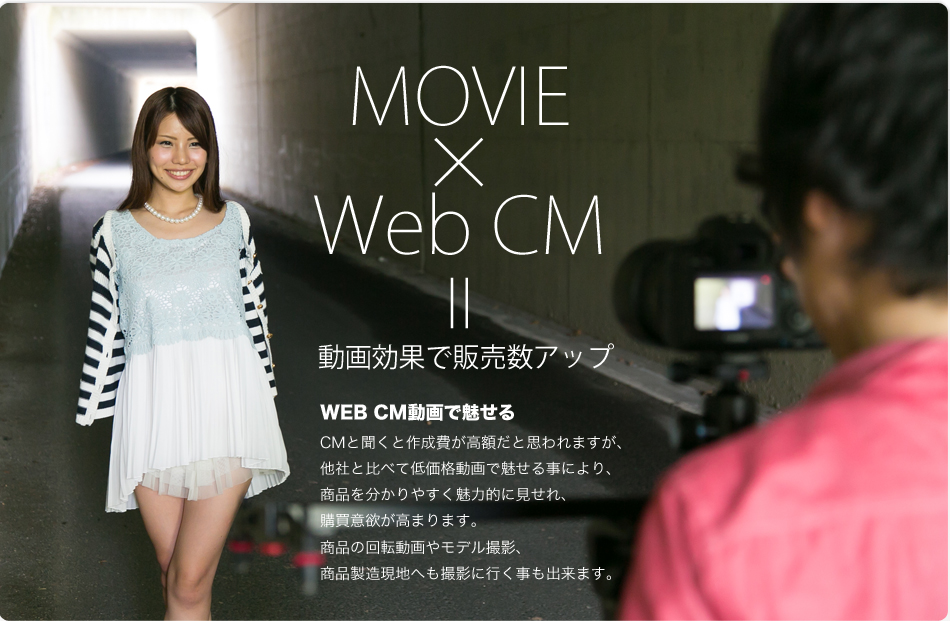MOVIE✕Web CM
